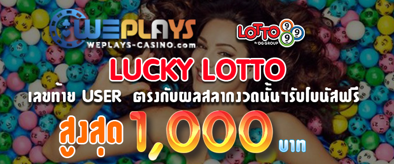 LUCKY LOTTO999.